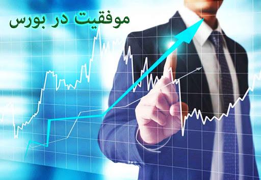 دوره حضوری بورس و تحلیل تکنیکال در اصفهان