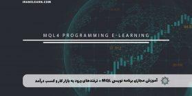 آموزش برنامه نویسی متاتریدر (MQL4)   کسب درآمد و ورود به بازار کار