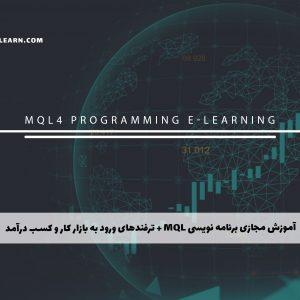 آموزش برنامه نویسی MQL