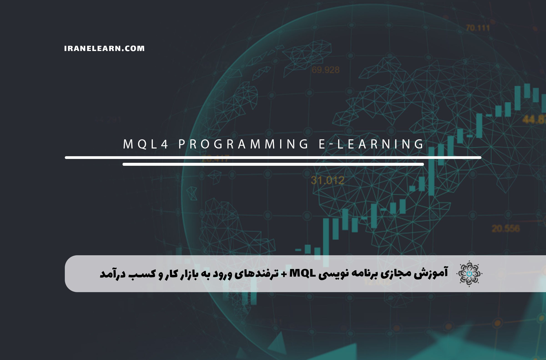 آموزش برنامه نویسی متاتریدر (MQL4) | کسب درآمد و ورود به بازار کار